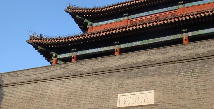 北京宛平城改造配套项目