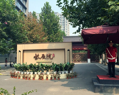 北京紫辰院
